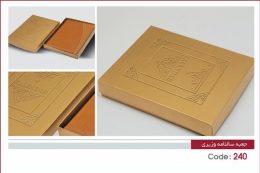 جعبه سالنامه