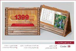 تقویم رومیزی 1399