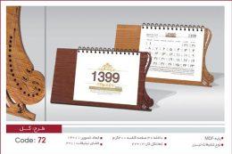 تقویم رومیزی سال 99